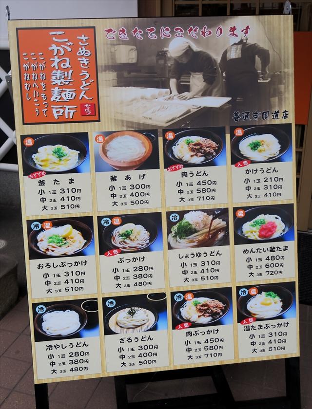 180629-こがね製麺所善通寺国道店003-S