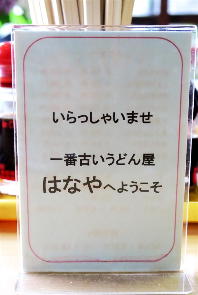 180629-はなや食堂-0-001-S