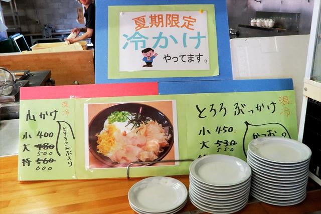 180701-麺通堂-006-S