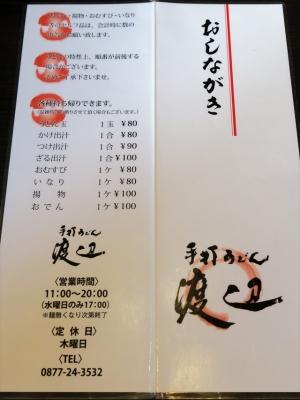 180701-丸亀渡辺-004-S