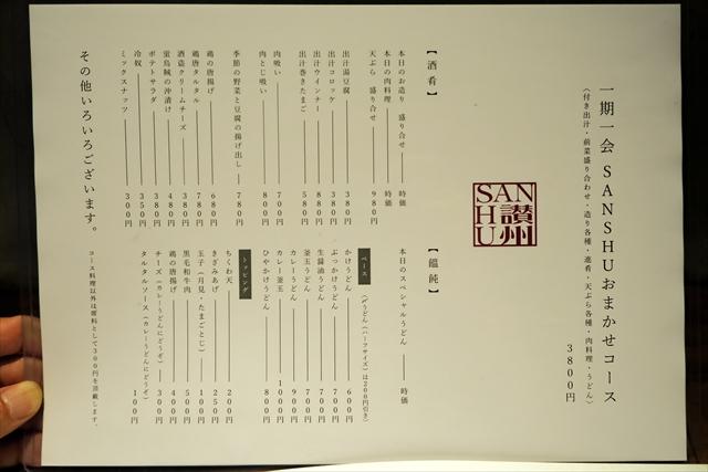 180706-情熱うどん讃州-011-S