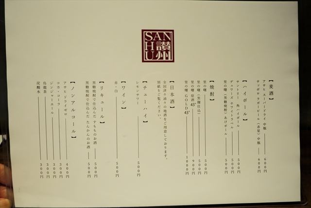 180706-情熱うどん讃州-012-S
