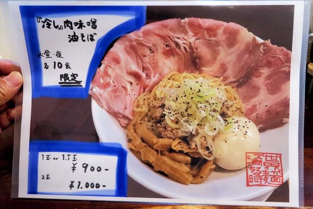 180709-世界が麺で満ちる時-004-S