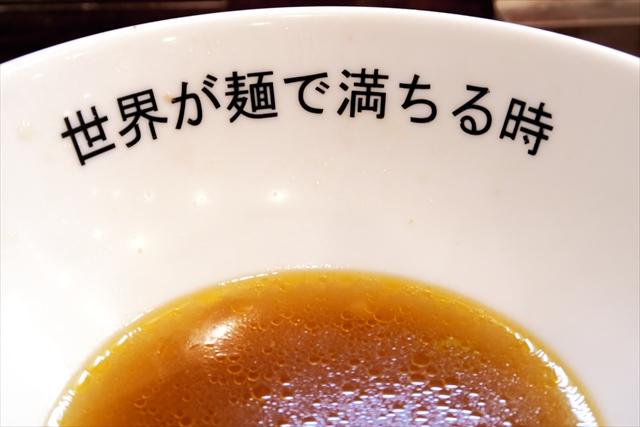 180709-世界が麺で満ちる時-010-S