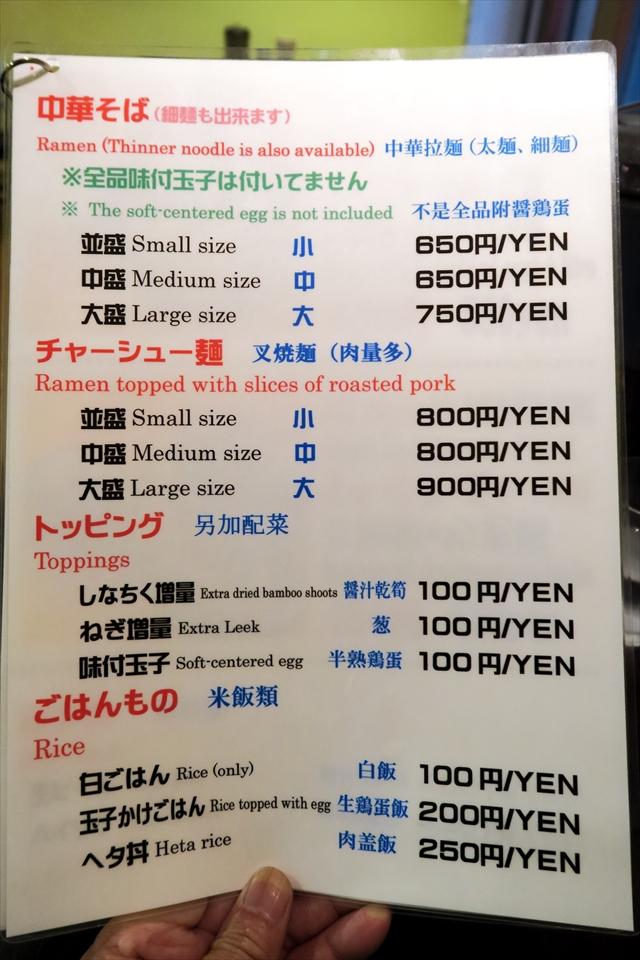 180711-麺屋75Hz超本店-003-S
