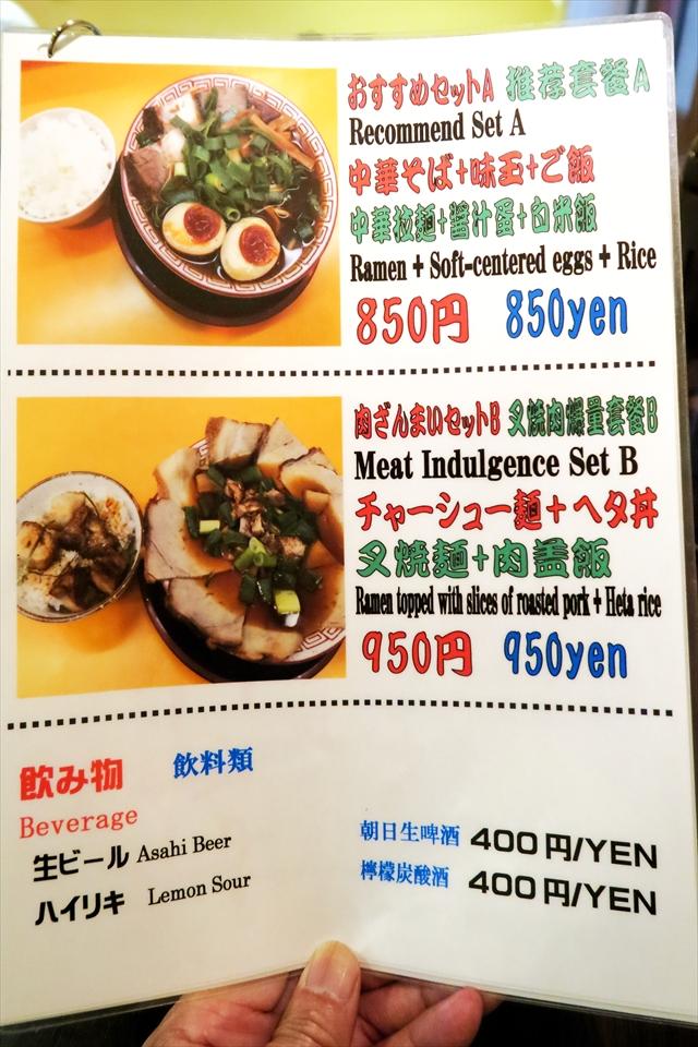 180711-麺屋75Hz超本店-004-S