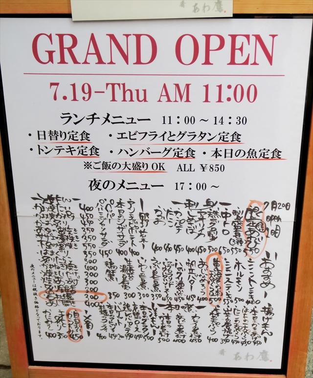 180718-肴あわ鷹-001-S
