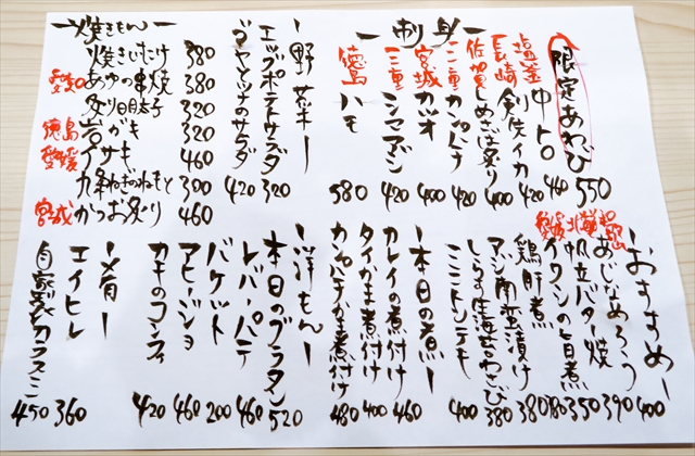 180718-肴あわ鷹-004-S