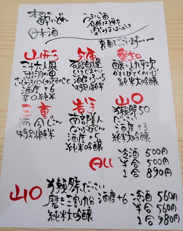 180718-肴あわ鷹-005-S