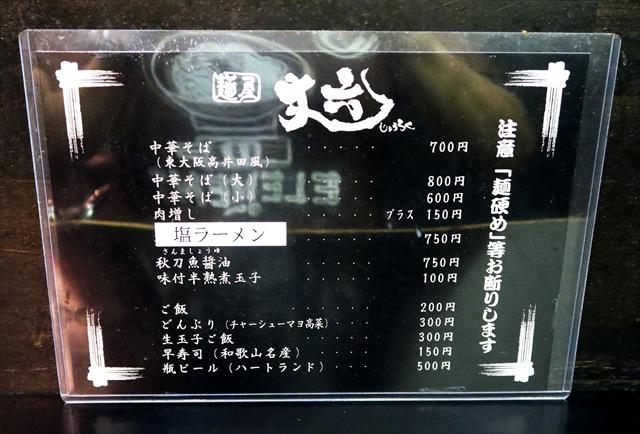 180701-麺屋丈六-006-S