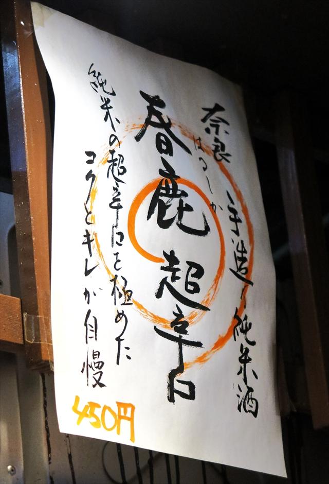180720-うどんとお酒花鳥風月庵-006-S