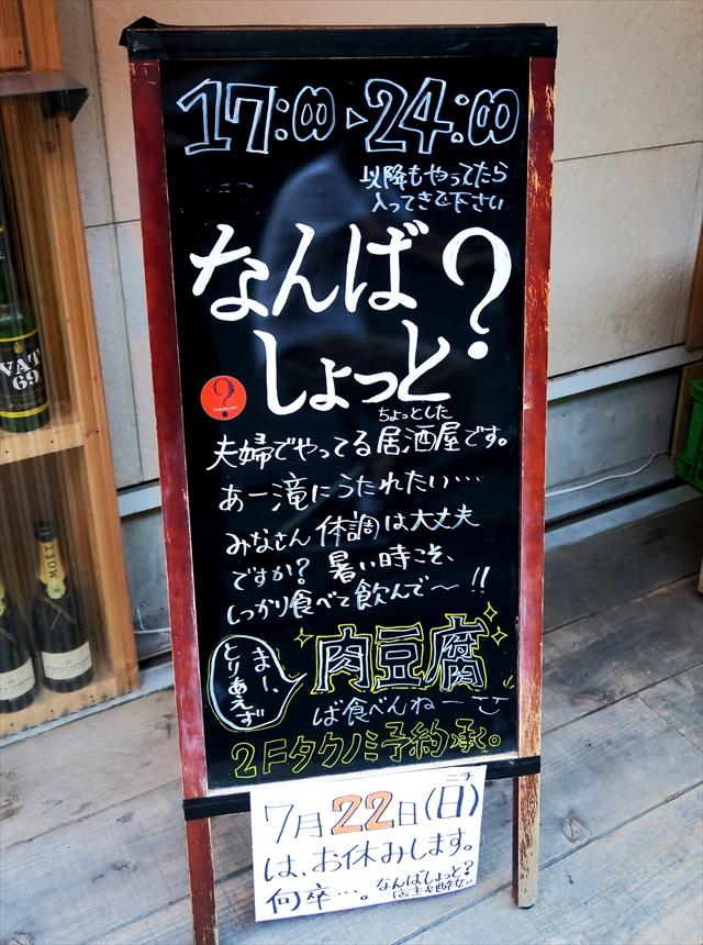 180721-なんばしょっと?-003-S