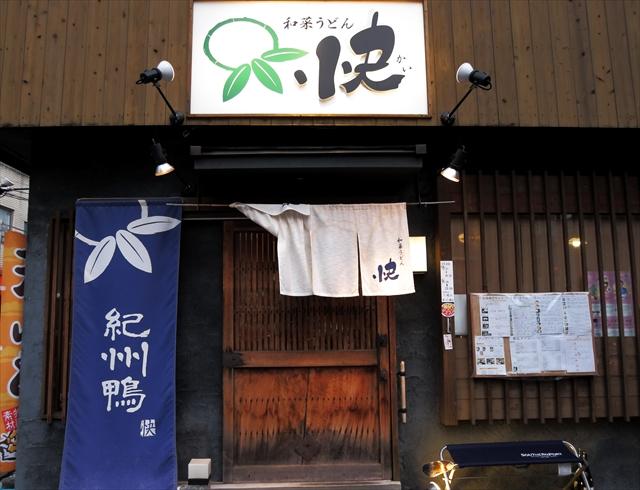 180726-和菜うどん快-002-S