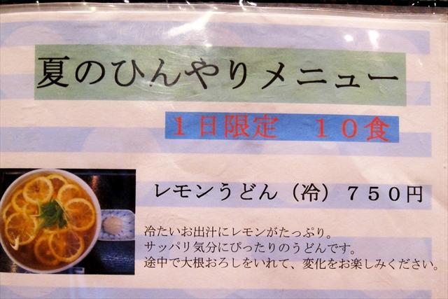180726-和菜うどん快-006-S