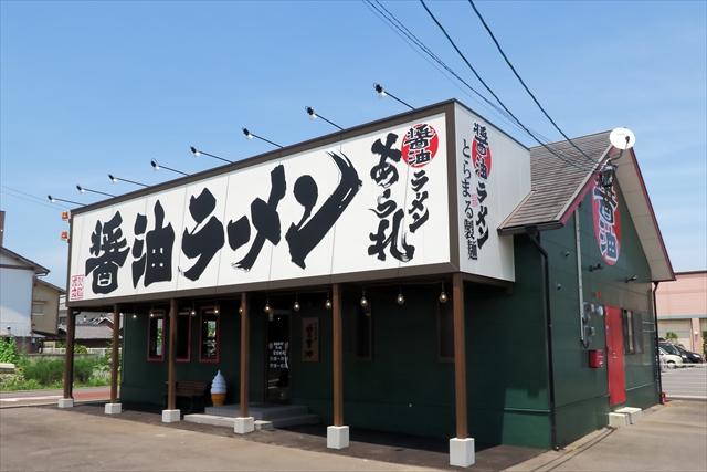 180725-とらまる製麺醤油らーめ001-S