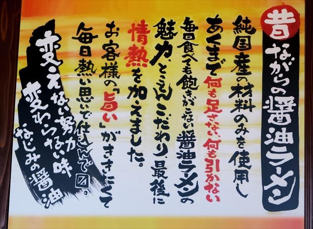 180725-とらまる製麺醤油らーめ004-S