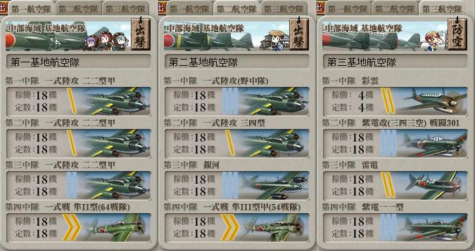 精鋭「二七駆」第一小隊、出撃せよ! 6-5編成例(航空隊)