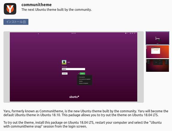 Yaru Ubuntu テーマのインストール