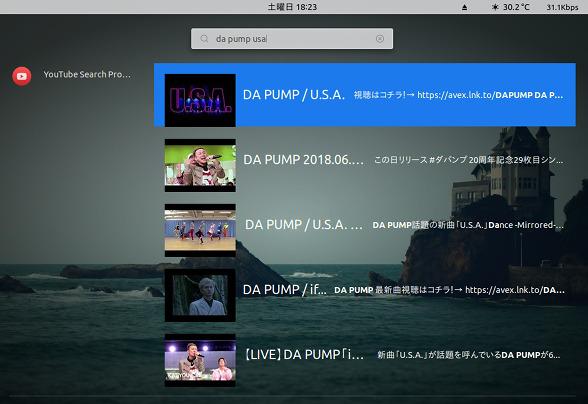 YouTube Search Provider Ubuntu GNOME拡張機能