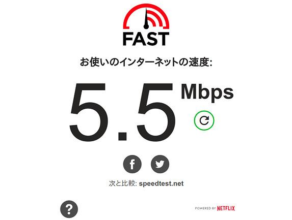 fast.com ダウンロード速度測定 Web版