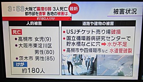 大阪地震300618b