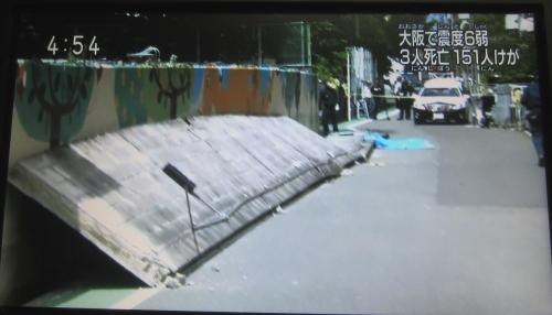 大阪地震300618d