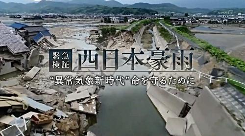 NHK西日本豪雨300712a