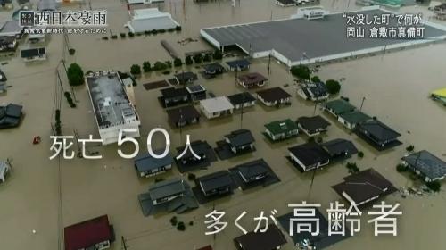 NHK西日本豪雨300712c