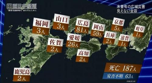 NHK西日本豪雨300712e
