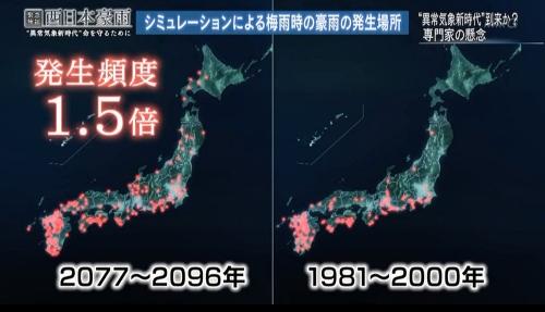 NHK西日本豪雨300712f