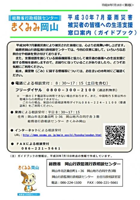 きくみみ岡山 7月18日版 総務省