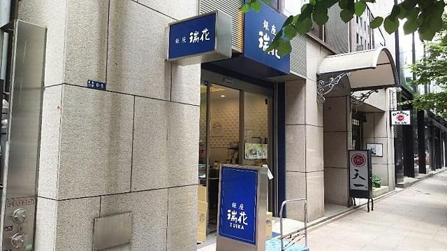 180627 瑞花 銀座店① ブログ用