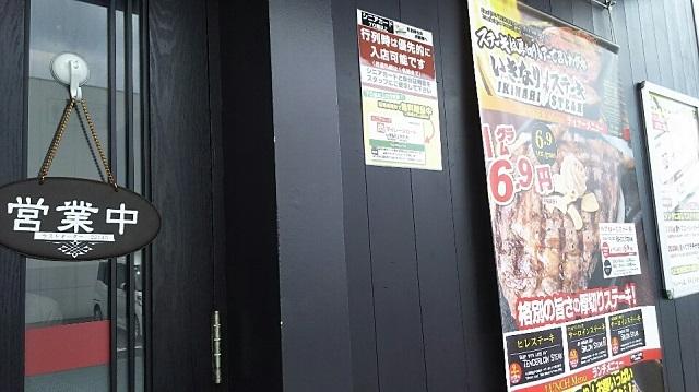 180704 いきなりステーキ① ブログ用