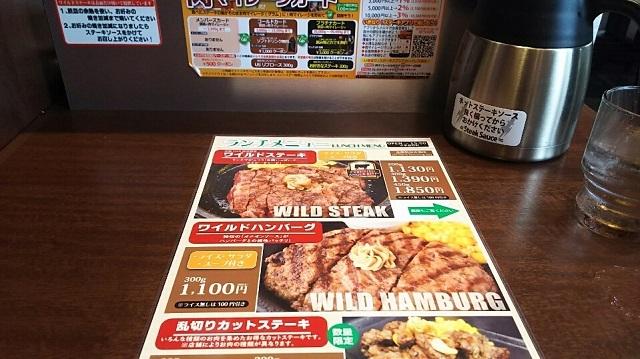 180704 いきなりステーキ② ブログ用
