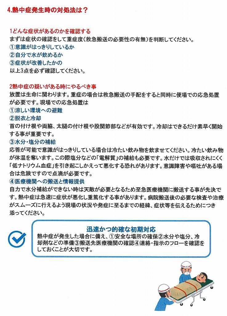 Sc2590_mail18071909320.jpg