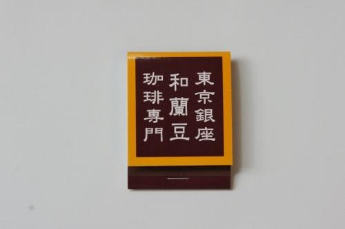 和蘭豆・浅草 ①