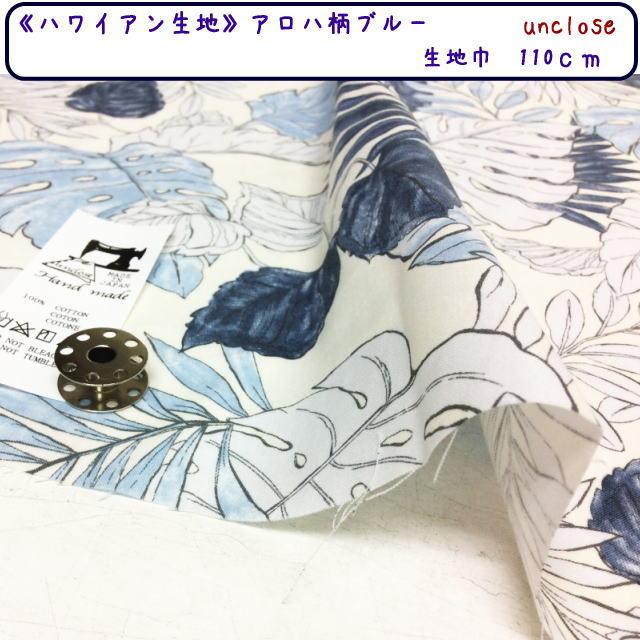 【ハワイアン生地】アロハ柄プリントブルー色