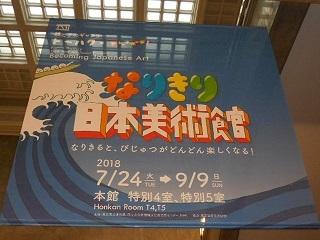 2018tohaku_36.jpg