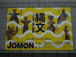 jomonten1.jpg