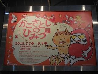kakowatoshi2.jpg