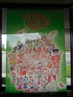 kakowatoshi3.jpg