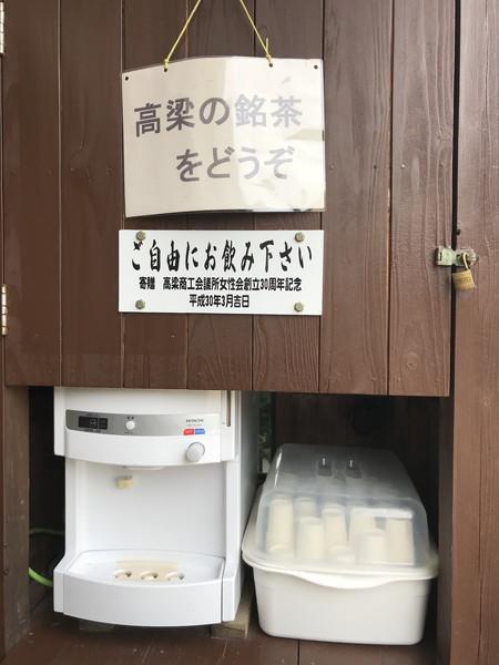 23_お茶