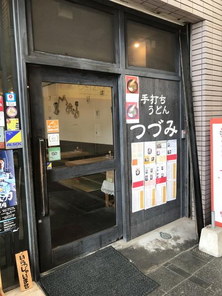 16_つづみ