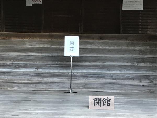 28_こんぴらさん表書院閉館