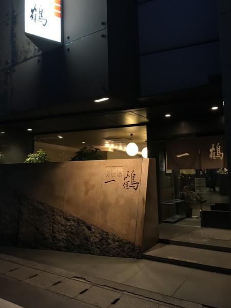 35_一鶴
