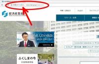 経済産業省グーグル警告