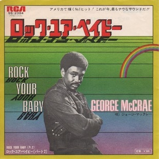 GEORGE MCCCRAE「ROCK YOUR BABY」