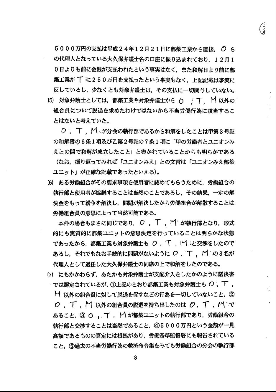 原武之弁護士懲戒10