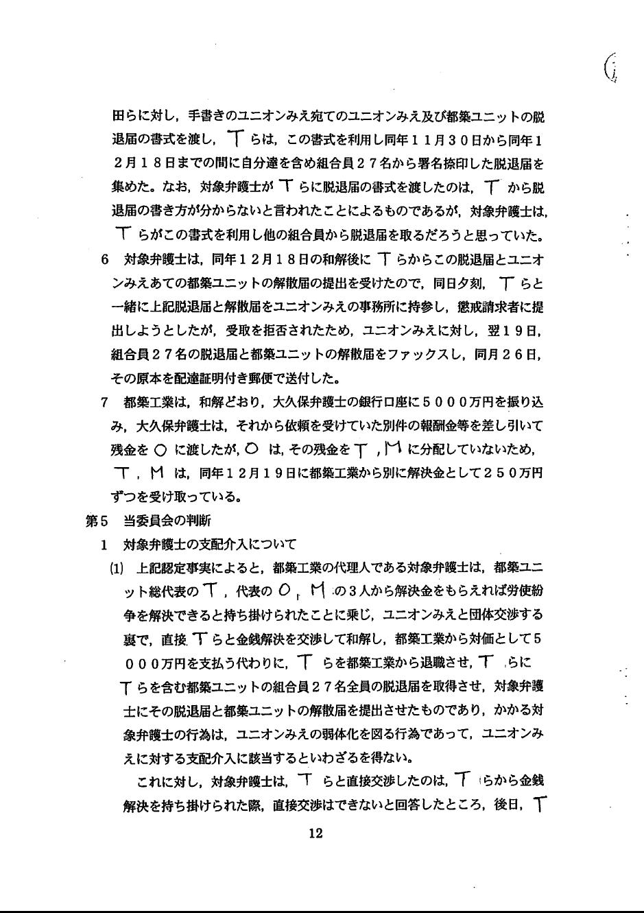 原武之弁護士懲戒14