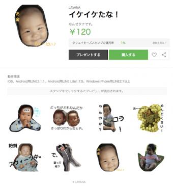 子供の写真LINEスタンプ1